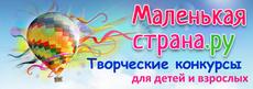 Сайт творческих конкурсов Маленькая страна ру